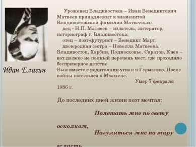 Уроженец Владивостока – Иван Венедиктович Матвеев принадлежит к знаменитой Вл...