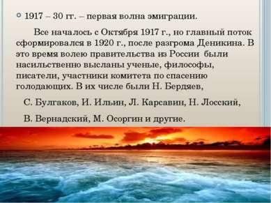 1917 – 30 гг. – первая волна эмиграции. Все началось с Октября 1917 г., но гл...