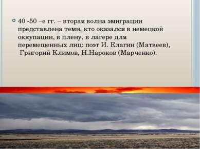 40 -50 –е гг. – вторая волна эмиграции представлена теми, кто оказался в неме...