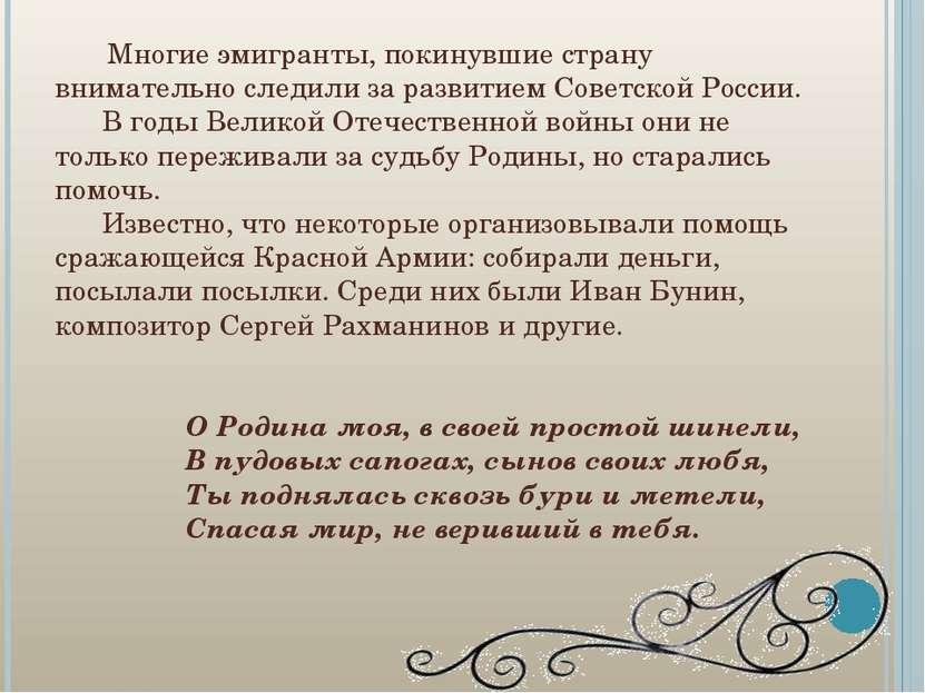 Многие эмигранты, покинувшие страну внимательно следили за развитием Советско...