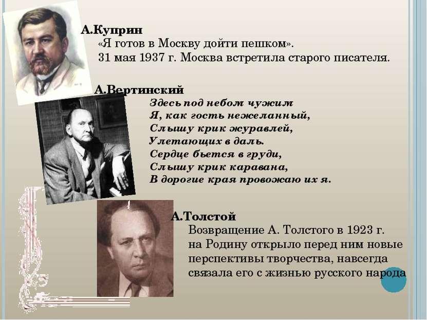 «Я готов в Москву дойти пешком». 31 мая 1937 г. Москва встретила старого писа...