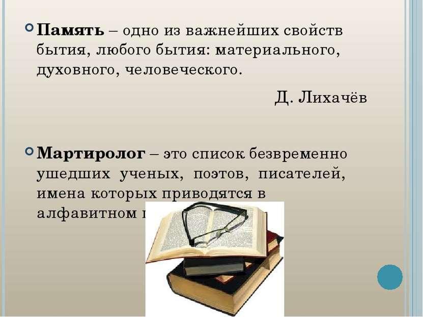 Память – одно из важнейших свойств бытия, любого бытия: материального, духовн...