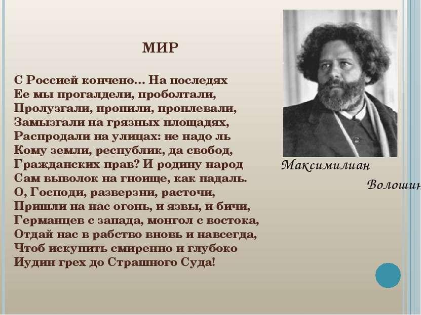МИР С Россией кончено… На последях Ее мы прогалдели, проболтали, Пролузгали, ...
