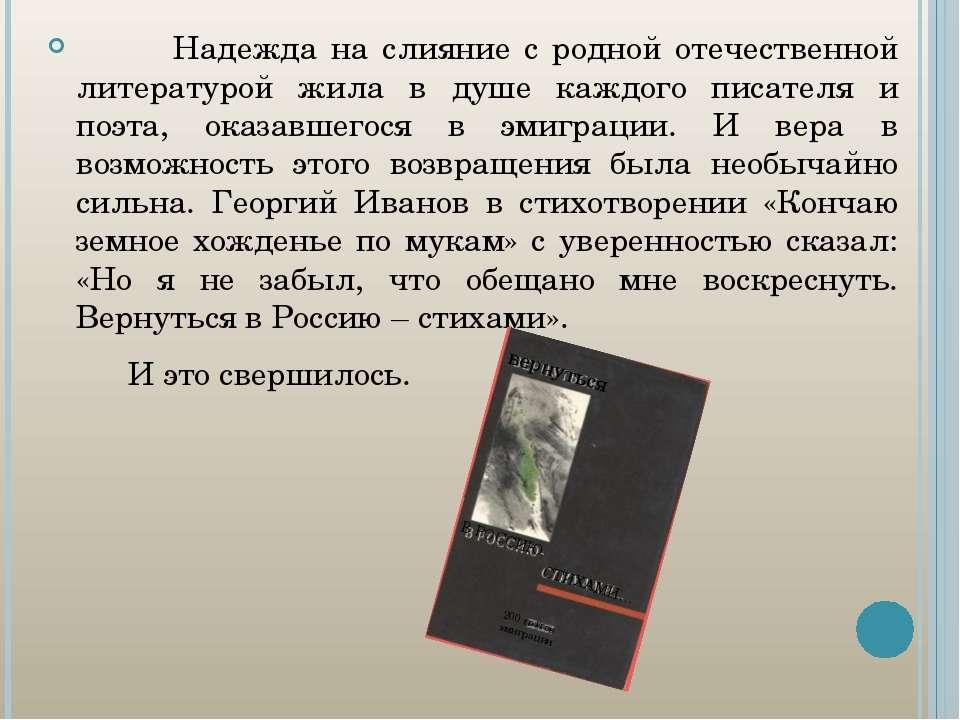 Надежда на слияние с родной отечественной литературой жила в душе каждого пис...
