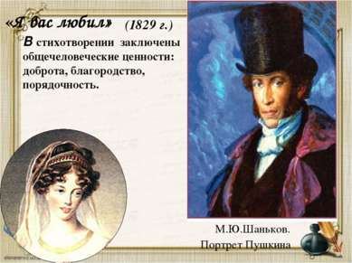 «Я вас любил» М.Ю.Шаньков. Портрет Пушкина (1829 г.) В стихотворении заключен...
