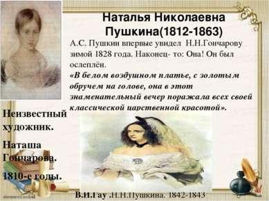 Наталья Николаевна Пушкина(1812-1863) Неизвестный художник. Наташа Гончарова....