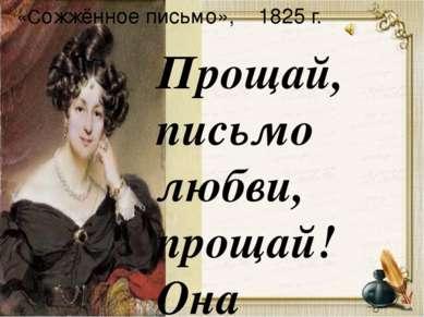 «Сожжённое письмо», 1825 г. Прощай, письмо любви, прощай! Она велела... Как д...