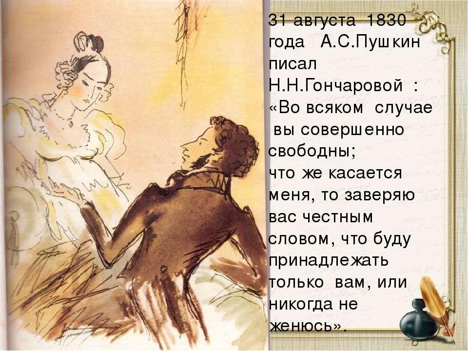 31 августа 1830 года А.С.Пушкин писал Н.Н.Гончаровой : «Во всяком случае вы с...