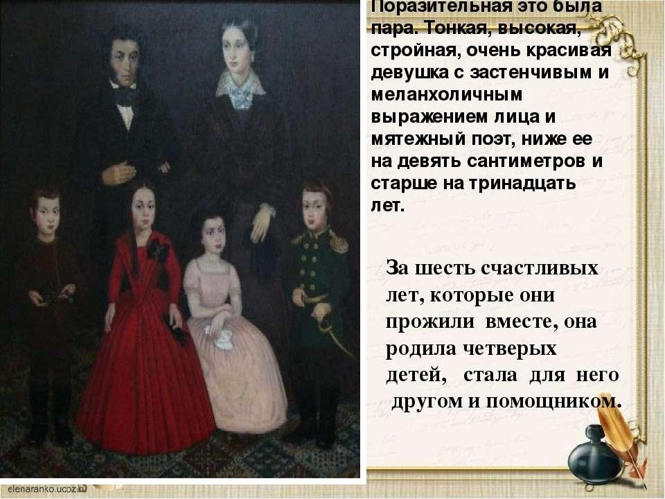 А.С.Пушкин и Н.Н.Гончарова. Скульптор О.К .Комов За шесть счастливых лет, кот...