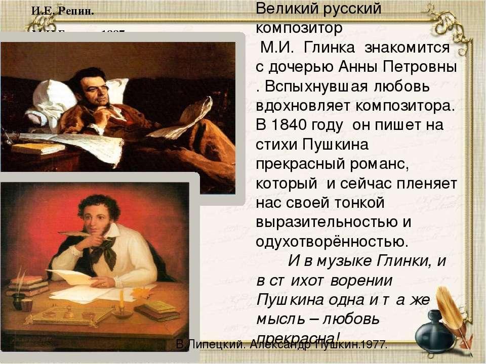 И.Е. Репин. М.И.Глинка.1887 Великий русский композитор М.И. Глинка знакомится...