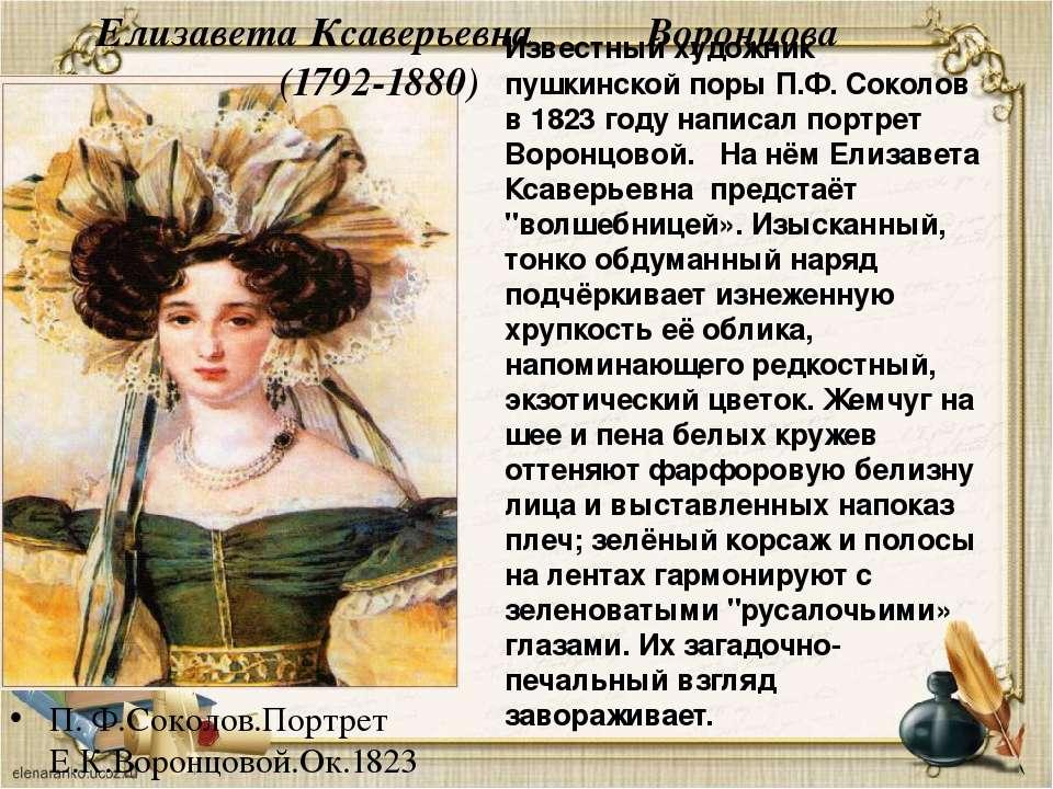 П. Ф.Соколов.Портрет Е.К.Воронцовой.Ок.1823 Елизавета Ксаверьевна Воронцова (...