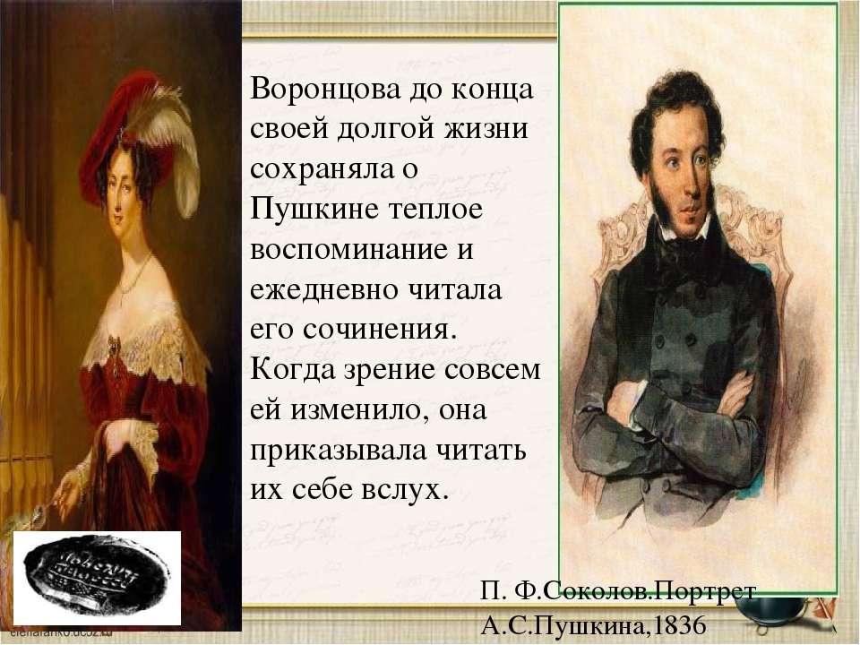 П. Ф.Соколов.Портрет А.С.Пушкина,1836 Воронцова до конца своей долгой жизни с...