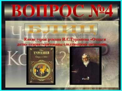 Какие герои романа И.С.Тургенева «Отцы и дети» охарактеризованы следующими ци...
