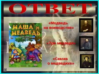 «Медведь на воеводстве» «Три медведя» «Сказка о медведихе»