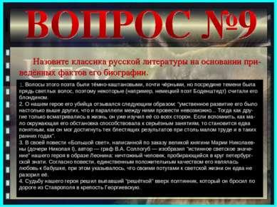 Назовите классика русской литературы на основании при-ведённых фактов его био...