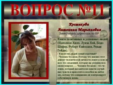 Костикова Антонина Марьяновна Заместитель директора по ВР Книги позитивных и ...