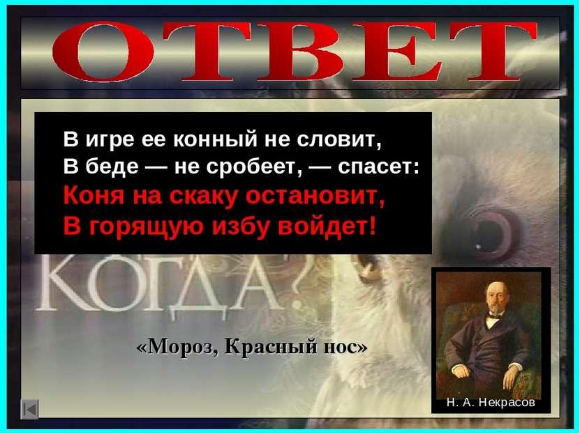 В игре ее конный не словит, В беде — не сробеет, — спасет: Коня на скаку оста...