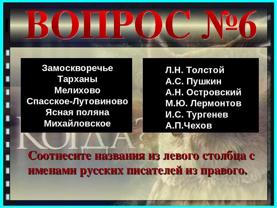 Соотнесите названия из левого столбца с именами русских писателей из правого....