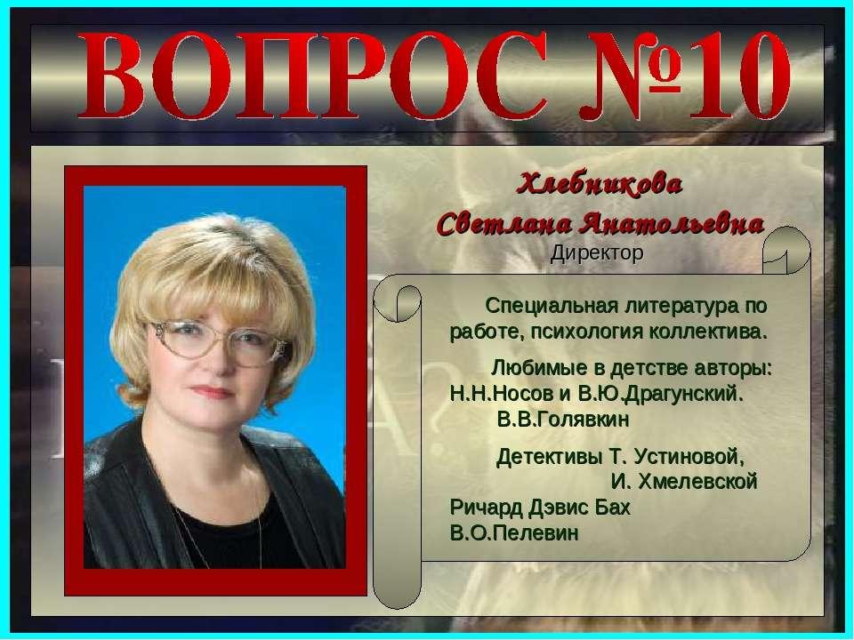 Хлебникова Светлана Анатольевна Директор Специальная литература по работе, пс...