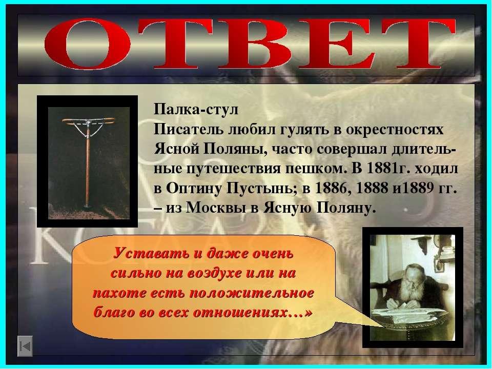 Палка-стул Писатель любил гулять в окрестностях Ясной Поляны, часто совершал ...