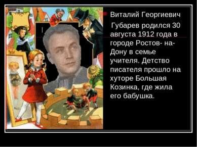 Виталий Георгиевич Губарев родился 30 августа 1912 года в городе Ростов- на- ...