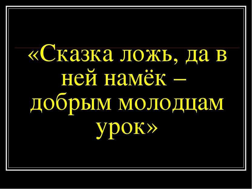 «Сказка ложь, да в ней намёк – добрым молодцам урок»