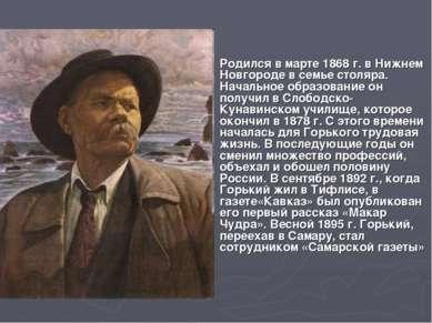 Родился в марте 1868 г. в Нижнем Новгороде в семье столяра. Начальное образов...