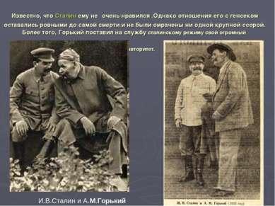 Известно, что Сталин ему не очень нравился .Однако отношения его с генсеком о...