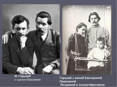 . М. Горький с сыном Максимом Горький с женой Екатериной Павловной Пешковой и...