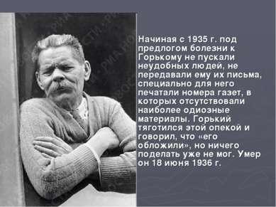 Начиная с 1935 г. под предлогом болезни к Горькому не пускали неудобных людей...