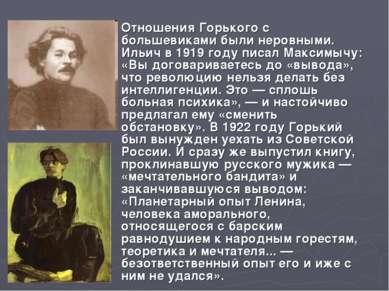 Отношения Горького с большевиками были неровными. Ильич в 1919 году писал Мак...
