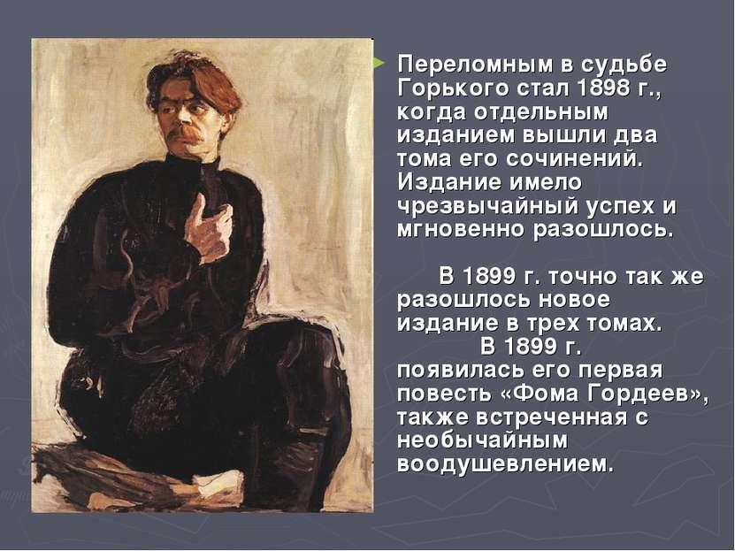 Переломным в судьбе Горького стал 1898 г., когда отдельным изданием вышли два...