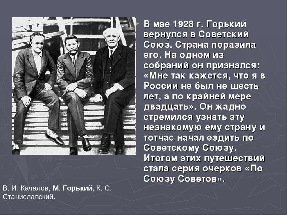 В мае 1928 г. Горький вернулся в Советский Союз. Страна поразила его. На одно...