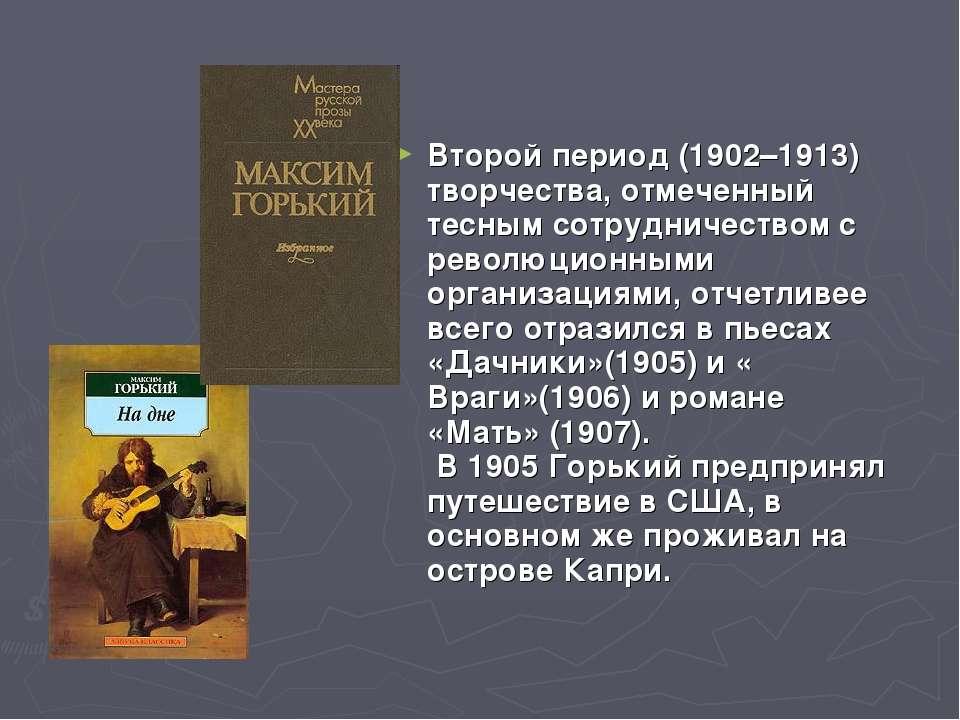 Второй период (1902–1913) творчества, отмеченный тесным сотрудничеством с рев...