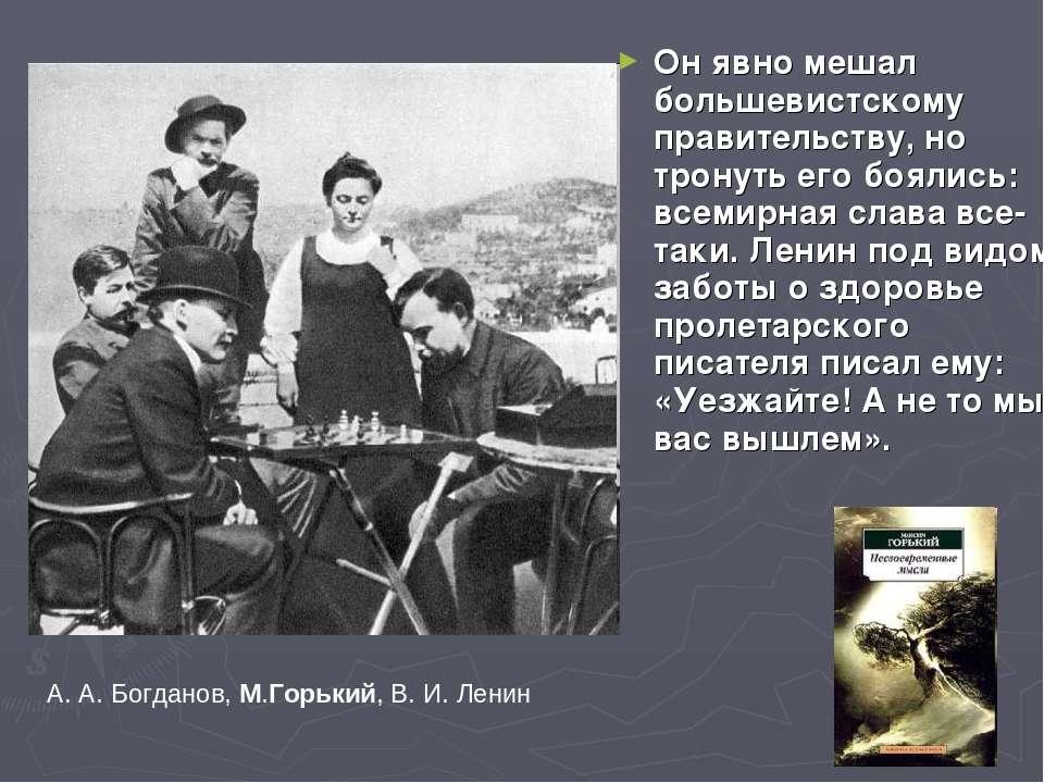 Он явно мешал большевистскому правительству, но тронуть его боялись: всемирна...