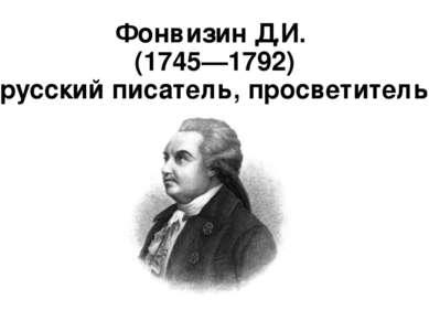 Фонвизин Д.И. (1745—1792) русский писатель, просветитель