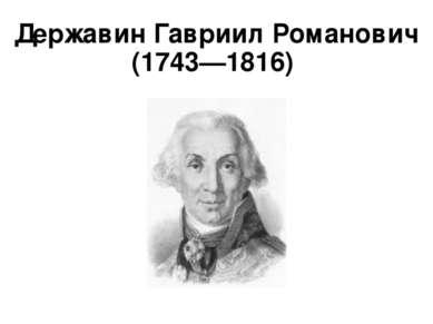 Державин Гавриил Романович (1743—1816)