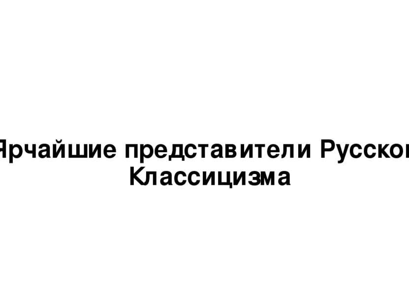 Ярчайшие представители Русского Классицизма