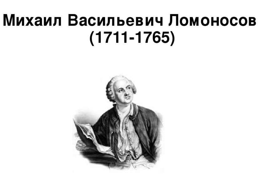 Михаи лВаси льевич Ломоно сов (1711-1765)