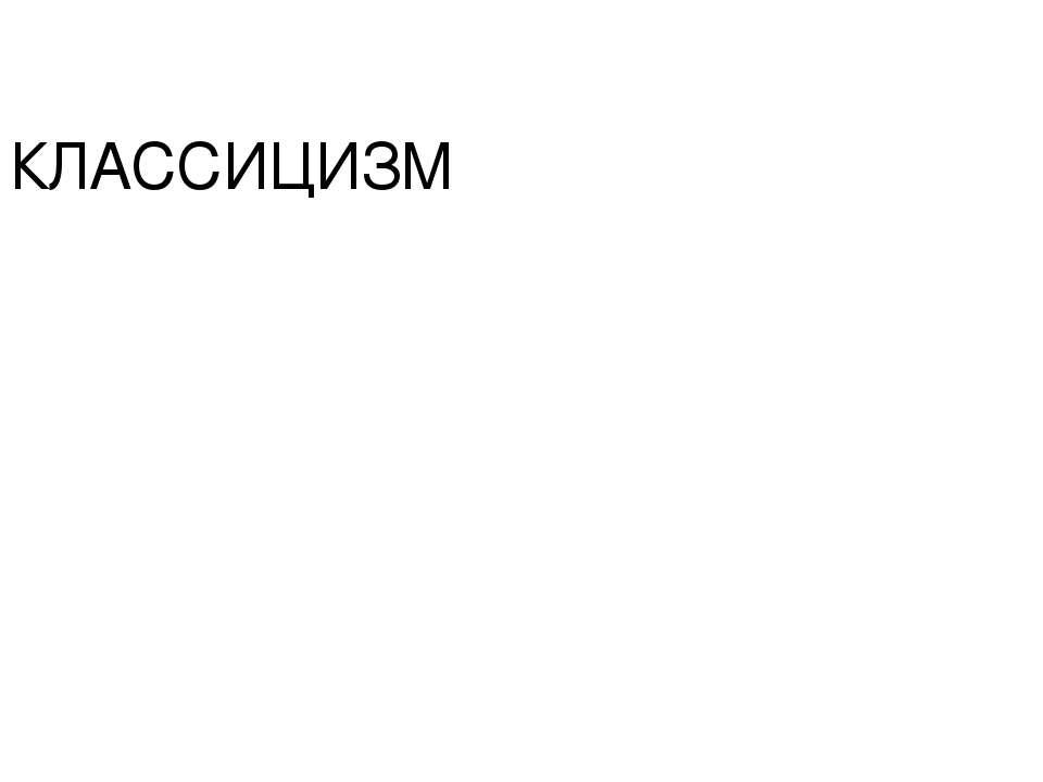 КЛАССИЦИЗМ