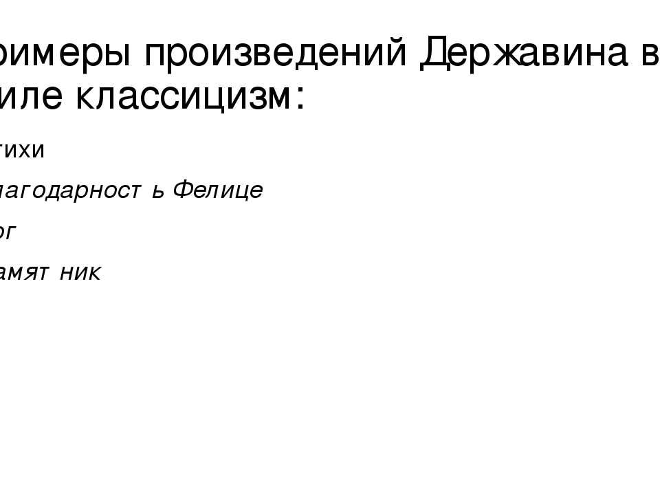 Примеры произведений Державина в стиле классицизм: Стихи Благодарность Фелице...