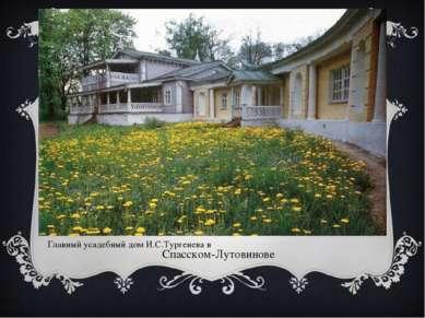 . Главный усадебный дом И.С.Тургенева в Спасском-Лутовинове