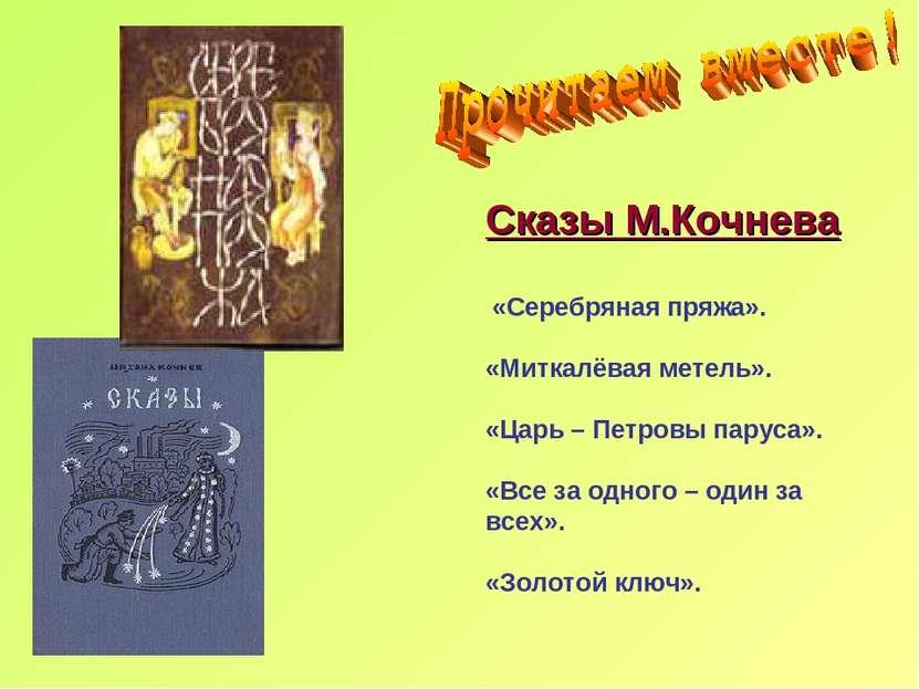 Сказы М.Кочнева «Серебряная пряжа». «Миткалёвая метель». «Царь – Петровы пару...