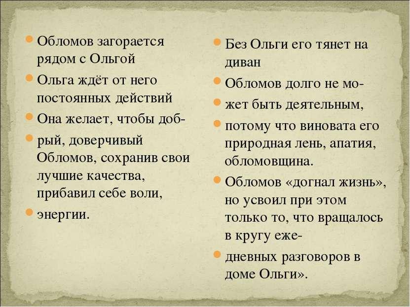 Обломов загорается рядом с Ольгой Ольга ждёт от него постоянных действий Она ...