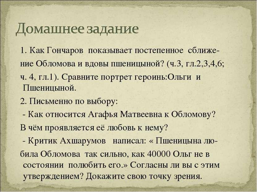 1. Как Гончаров показывает постепенное сближе- ние Обломова и вдовы пшеницыно...