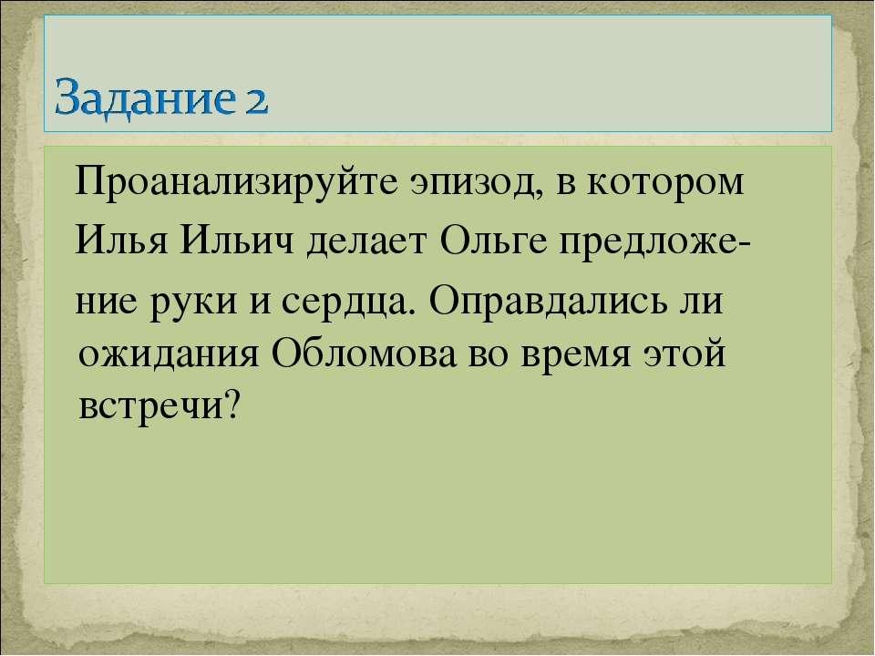 Проанализируйте эпизод, в котором Илья Ильич делает Ольге предложе- ние руки ...