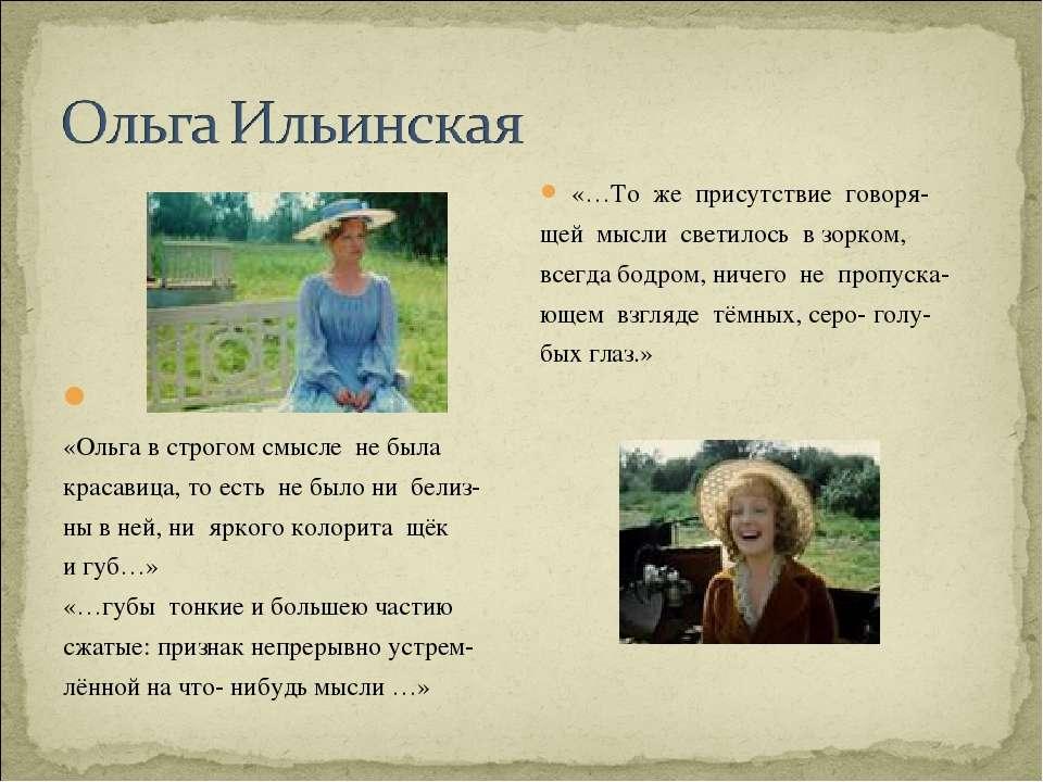 «Ольга в строгом смысле не была красавица, то есть не было ни белиз- ны в ней...