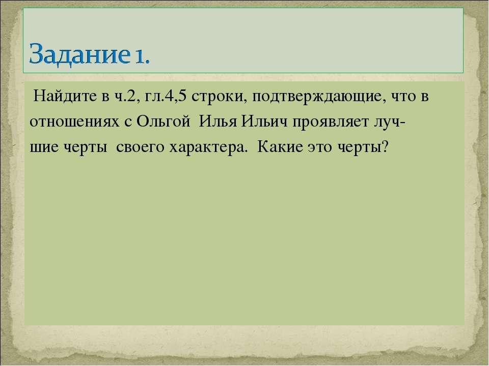 Найдите в ч.2, гл.4,5 строки, подтверждающие, что в отношениях с Ольгой Илья ...