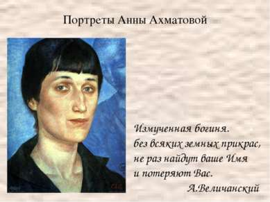 Портреты Анны Ахматовой Измученная богиня. без всяких земных прикрас, не раз ...
