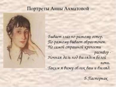 Портреты Анны Ахматовой Бывает глаз по-разному остер, По-разному бывает образ...